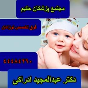 دکتر عبدالمجید ادراکی متخصص کودکان فوق تخصص نوزادان
