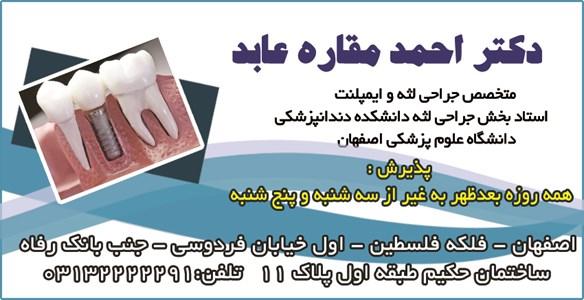 دکتر احمد مقاره عابد