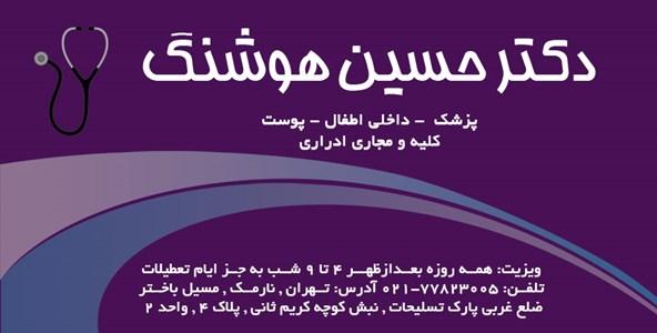 دکتر حسین هوشنگ(پزشک داخلی- اطفال-پوست)