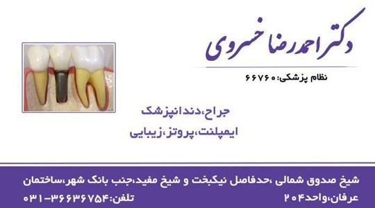 دندانپزشک اصفهان-دندانپزشک خوب اصفهان-دکتر احمدرضا خسروی