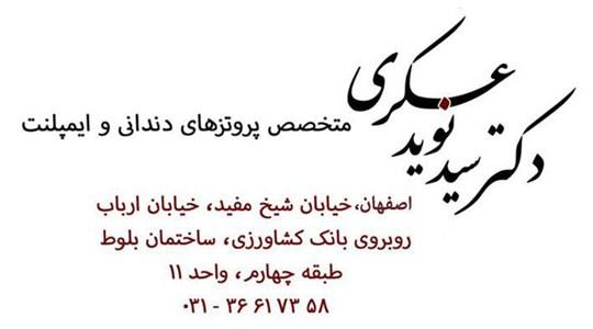 دکتر سید نوید عسکری