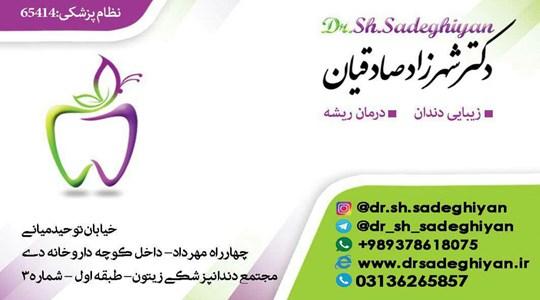 دکتر شهرزاد صادقیان