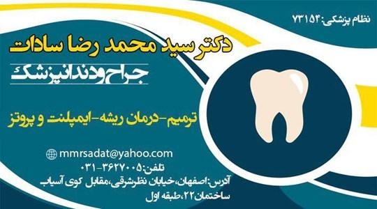 دندانپزشک اصفهان-دکتر سید محمدرضا سادات-دندانپزشک خوب اصفهان