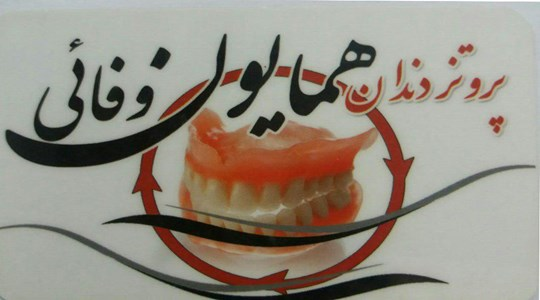 دندانسازی اصفهان-دندانساز اصفهان-دکتر خوب -پروتز دندان همایون وفائی