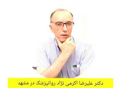 نوبت دهی اینترنتی دکتر علیرضا اکرمی نژاد متخصص روانپزشکی