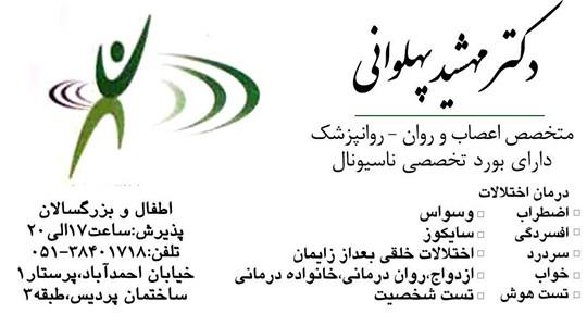 متخصص اعصاب و روان-روانپزشک-دکتر مهشید پهلوانی-مشهد