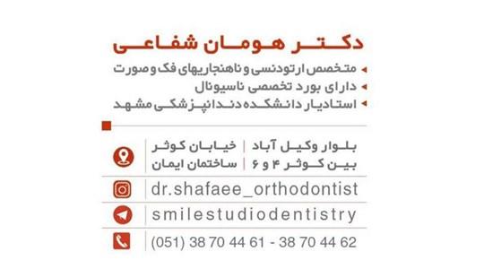 دکتر هومان شفاعی دندانپزشک