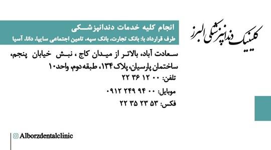 نوبت دهی اینترنتی کلینیک دندانپزشکی البرز دکتر صباغ