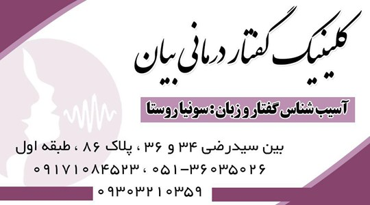 آسیب شناس گفتار وزبان-سونیا روستا-کلینیک گفتاردرمانی بیان-مشهد