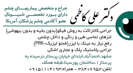دکتر علی کاظمی جراح و متخصص بیماری های چشم