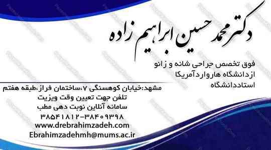 فوق تخصص جراحی شانه و زانو- دکتر محمد حسین ابراهیم زاده-مشهد