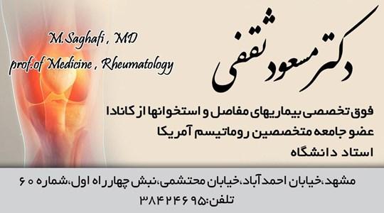 فوق تخصص بیماری مفاصل و استخوان-دکتر مسعود ثقفی-مشهد