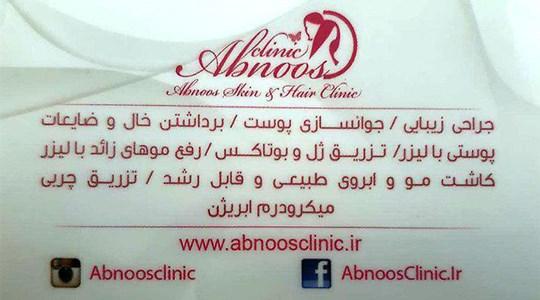 دکتر متخصص پوست و مو مشهد-درمانگاه تخصصی پوست و مو آبنوس