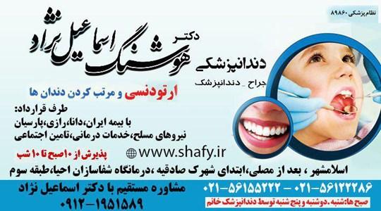 دکتر هوشنگ اسماعیل نژاد جراح دندانپزشک