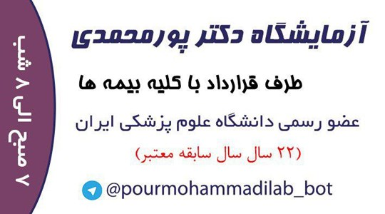 آزمایشگاه دکتر پورمحمدی