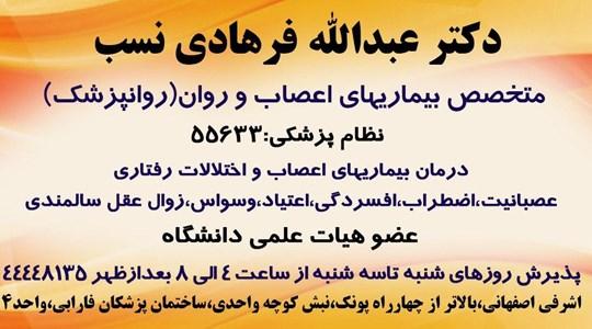 دکتر عبدالله فرهادی نسب متخصص بیماریهای اعصاب و روان- روانپزشک