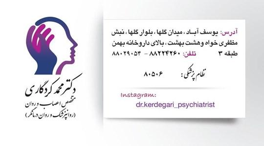 نوبت دهی اینترنتی دکتر محمد کردگاری متخصص اعصاب و روان