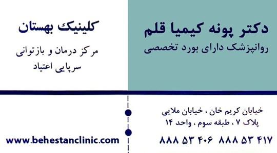 روانپزشک دکتر پونه کیمیا قلم- کلینیک بهستان