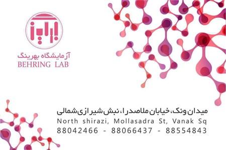 آزمایشگاه بهرینگ