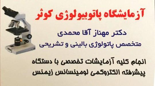 آزمایشگاه کوثر در اسلامشهر