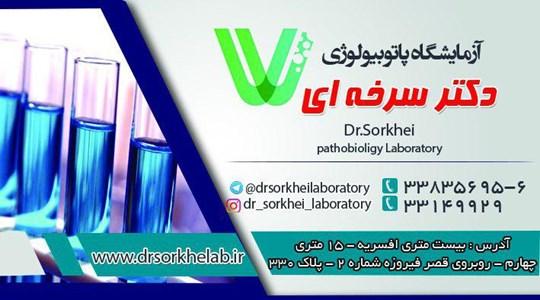 آزمایشگاه پاتوبیولوژی دکتر سرخه ای