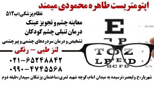بهترین اپتومتریست شهریار طاهره محمودی میمند
