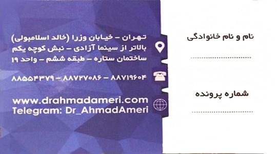 سایت نوبت دهی اینترنتی دکتر احمد عامری جراح و متخصص چشم