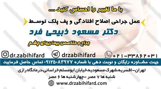 دکتر مسعود ذبیحی فرد جراح و متخصص بیماریهای چشم