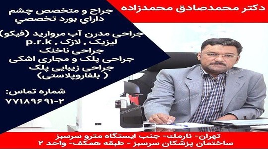 دکتر محمدصادق محمدزاده جراح و متخصص چشم