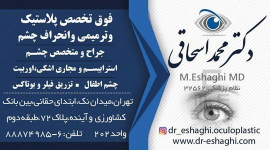 دکتر محمد اسحاقی جراح و متخصص چشم