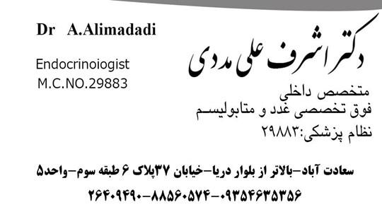 دکتر اشرف علی مددی متخصص داخلی فوق تخصص غدد و متابولیسم