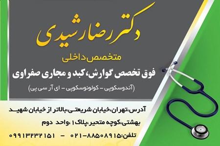 دکتر رضا رشیدی متخصص داخلی -فوق تخصص گوارش و کبد