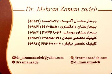 دکتر مهران زمان زاده متخصص بیماریهای غدد داخلی