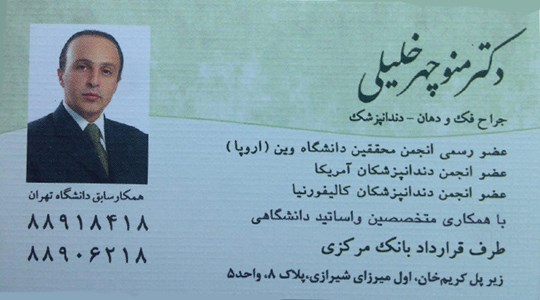 دنداپزشک-جراح فک و دهان-دکتر منوچهر خلیلی-دندانپزشک خوب تهران