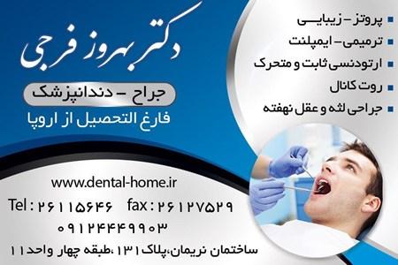 ایمپلنت دکتر بهروز فرجی جراح دندانپزشک