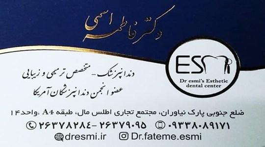 دکتر فاطمه اسمی دندانپزشک,متخصص ترمیمی و زیبایی
