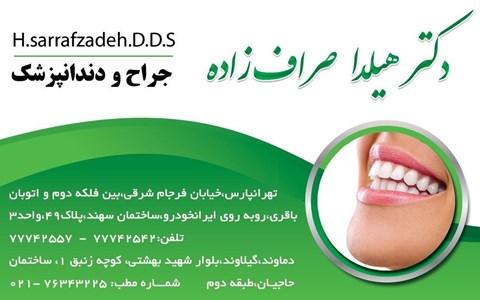 دکتر هیلدا صراف زاده جراح و دندانپزشک