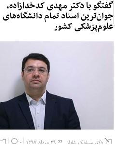 دکتر مهدی کدخدازاده متخصص جراحی لثه و ایمپلنت