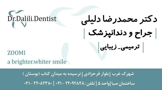 دکتر محمدرضا دلیلی جراح و دندانپزشک
