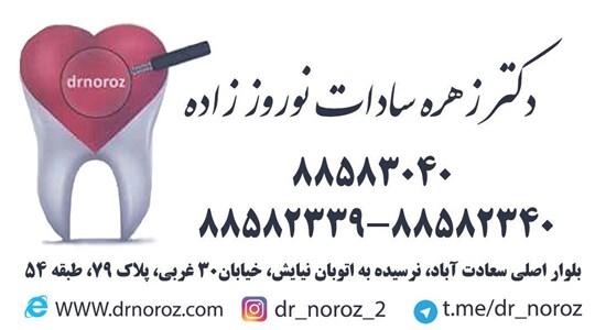 نوبت دهی اینترنتی دکتر زهره سادات نوروززاده جراح دندانپزشک