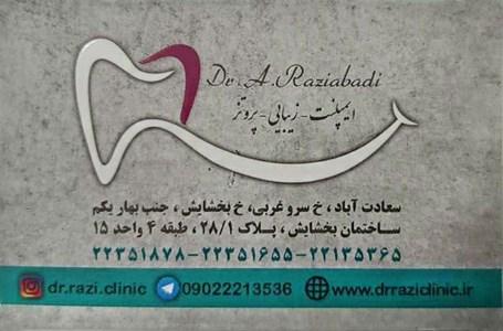 دکتر امیر رضی آبادی جراح دندانپزشک