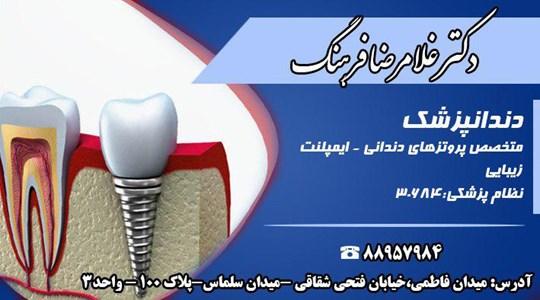 دندانپزشک-دکتر غلام رضا فرهنگ-تهران