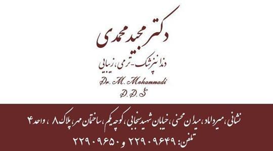 دکتر مجید محمدی