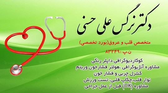 دکتر نرگس علی حسنی متخصص قلب و عروق