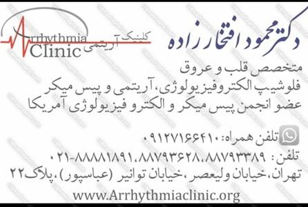 دکتر محمود افتخارزاده متخصص قلب و عروق
