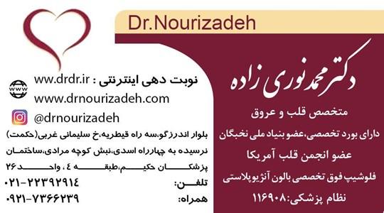 دکتر محمد نوری زاده متخصص قلب و عروق