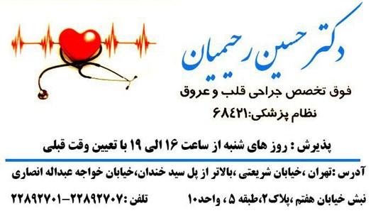 دکتر حسین رحیمیان