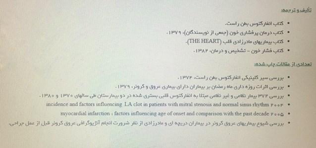 دکتر سیدجلال سعیدی