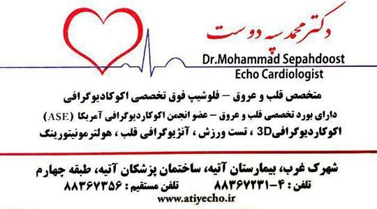 دکتر محمد سپه دوست متخصص قلب و عروق