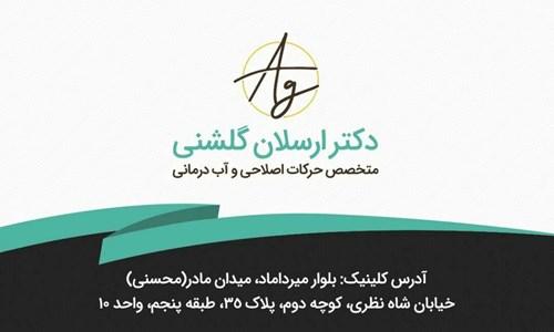 سایت نوبت دهی دکتر ارسلان گلشنی متخصص حرکات اصلاحی و آبدرمانی